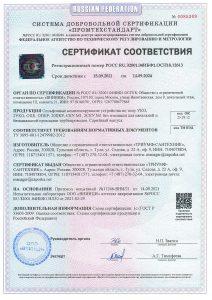 Сертификат на изделия СКУ